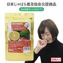 北山村産のじゃばらサプリ90粒...