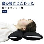 男性用寝心地にこだわったネックフィット枕