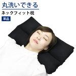 男性用丸洗いもできるネックフィット枕