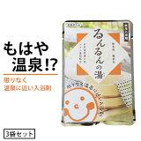 薬用入浴剤 るんるんの湯(もと) 3袋セット(メール便/代引不可/送料無料)