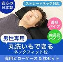 ストレートネック枕 丸洗いもできる男性用ネックフィット枕カバ...