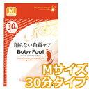 【 定形外 送料無料 】 ベビーフット イージーパック SPT 30分タイプ 【Mサイズ:マンダリンオレンジの香り】(27cmまで)( リベルタ Baby Foot / easypack / かかと / 角質除去 / 角質ケア )『0』