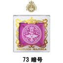 【天然オイルプレゼント】 マジョリカマジョルカ メルティージェム 73 暗号 1.5g 資生堂 [ MAJOLICA MAJ...