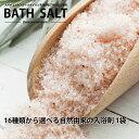 【美容オイルプレゼント】【16種...