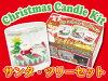 クリスマスキャンドルキットサンタ・ツリーセット