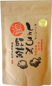 しょうが紅茶(ティーバッグ20袋)【楽ギフ_包装】【楽ギフ_メッセ】【SS_WK】【P06May16】
