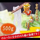 【吉野本葛使用】【鍋 和菓子 麺】葛きり500g(きしめんタイプ)【楽...