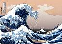 ジグソーパズル 2000ピース 葛飾北斎 神奈川沖浪裏 冨嶽三十六景 スーパースモールピース(38x53cm) (54-005) エポック社 梱60cm t102