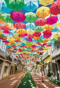 【在庫あり】ジグソーパズル 300ピース カラフルな街並み アンブレラ・ストリート-ポルトガル (26x38cm)(25-167) エポック社 梱60cm t102