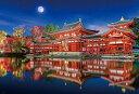ジグソーパズル 1000ピース 京都 平等院鳳凰堂(49×72cm) (51-249) ビバリー 梱80cm t101