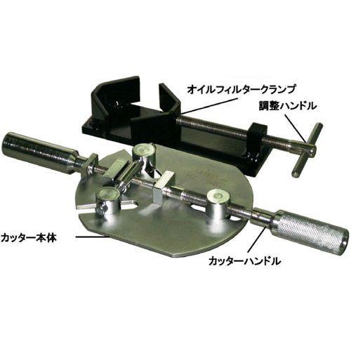 ハスコー HAASCO 使用済みオイルフィルター切断機 オイルフィルターセパレーター / MC-502:Proバイダー堺駅前店
