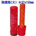 発煙筒/自動車用緊急保安災筒/サンフレヤー大/Φ37×150mm/S-800