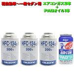 日本製エアコンガス【エアウォーターAIRWATER】カーエアコン用冷媒200g缶お得3本セット/HFC-134a