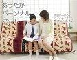 ソファ用ホットマット小 200×100cm / 椅子やホットカーペットしても使える / あったかパーソナルマット