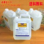 お得品業務用衣料洗剤コスモビューティースーパーウォッシュ5L×4本セット/12037-4