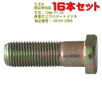 小型車用ハブボルト 12×P1.25(スズキ用) 16本 純正番号(09119-12005他) Moveon HB-63-16