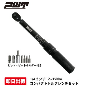 PWT 1/4インチ(6.35mm) プコンパクト トルクレンチ セット 2~15Nm TW215B