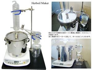 ご家庭で簡単にピュアな精油(エッセンシャルオイル)と芳香蒸留水(ハーブウォーター)を抽出...