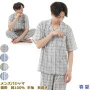 (春夏パジャマ)tuメンズ紳士楊柳綿100%半袖パジャマ前開き