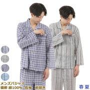 送料無料(春夏パジャマ)Oメンズ紳士楊柳綿100%長袖パジャマ前開き
