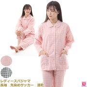送料無料(夏)o婦人レディースパジャマ長袖先染めサッカー速乾パジャマ