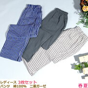 パンツ3枚組セット(送料無料)春夏ルームウェア婦人レディースパンツ綿100%二重ガーゼ