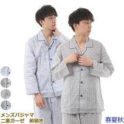 送料無料春夏秋パジャマメンズパジャマ二重ガーゼ前開き21-239.240