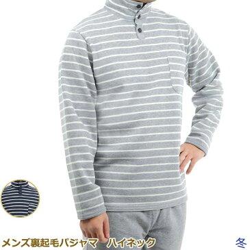 O メンズパジャマ メンズ裏起毛パジャマ ハイネック 紳士パジャマ 冬パジャマ