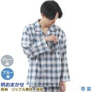 春夏(柄おまかせパジャマ上下)メンズパジャマ長袖リップル素材綿混紳士パジャマ(ブルー系またはグレー系)