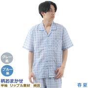春夏(柄おまかせパジャマ上下)メンズパジャマ半袖リップル素材綿混紳士パジャマ(ブルー系またはグレー系)