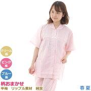 春夏(柄おまかせパジャマ上下)婦人半袖レディースリップルパジャマ綿混(ブルー、ピンク、クリーム系)