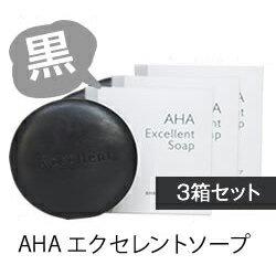 [3箱セット] AHAエクセレントソープ(黒)3箱セット 【...