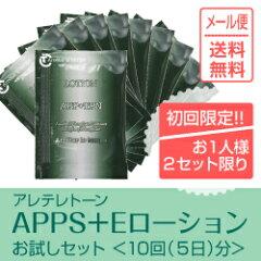 『APPSプラスEローション』送料無料!ITO社製ニキビケアにビタミンC誘導体化粧水【APPSプラスE...