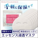 Bea-mask-8pcs-01-t_2