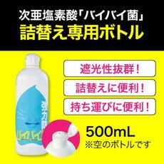 次亜塩素酸のチカラで、菌バイバイ!/詰め替え用ボトル