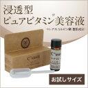 【メール便】【高濃度ビタミンC配合】センシル美容液 C'ensil VC-25 お試しサイズ (1.5ml) 美容液(びようえき)