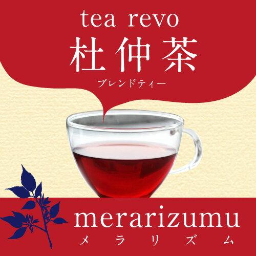 杜仲茶 ティーレボ メラリズム