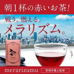 ティーレボ/メラリズム/15包/杜仲茶/黒ショウガ/唐辛子/ダイエットティー/ダイエット茶