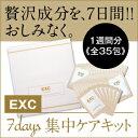 【メール便】EXCシリーズ『7days集中ケアキット』 [全3種・7日分] (EXC Eローション1mL×14包、フラーエッセンス1mL×14包、プラチナ…
