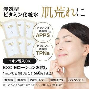 APPSプラスE高配合化粧水EXC Eローション お試し6包セット