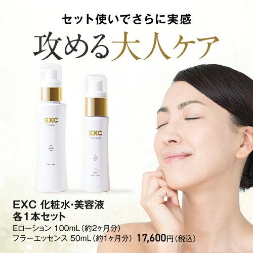 《APPSプラスEローション高配合》EXC Eローション&フラーエッセンスセット【apps 化...