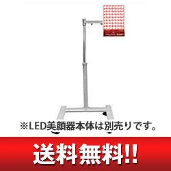 【コンビニ受取可】LED美顔器エクスイディアル Exideal 専用スタンド[ エクスイディアル ] 背面ボードを取り付けるだけ。エクスイディアルLED美顔器がサロン仕様の本格タイプに変更できる組立式。