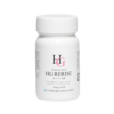 【日本医療毛髪再生研究会 認定商品】医療毛髪再生HARGを研究する医師が開発しました。HGリラ...