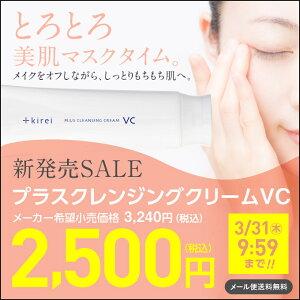 《プラスクレンジングクリームVC》 ≡プラスクレンジングクリームVC120g【メイク落とし】【ビタミンC誘導体】