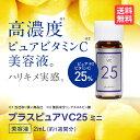 【メール便】ピュアビタミンC25%配合美容液プラスピュアVC25ミニ [2ml 約1週間] 高濃度25%ビタミンC美容液ビタミンC誘導体よりも両親…