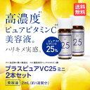 【メール便】【お試し】ピュアビタミンC25%配合美容液プラスピュアVC...