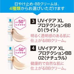 日焼け止め/BBクリーム/ラロッシュポゼ/UVイデアXL/2017年モデル/敏感肌用