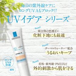 BBクリーム/日焼け止め/ラロッシュポゼ/UVイデアXLプロテクションBB01ライト