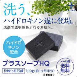 ルミキシル/正規品/クリーム/プラスソープHQ/ハイドロキノン/洗顔石けん