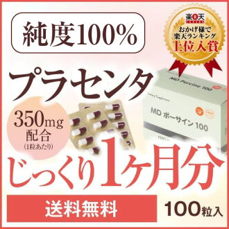 태 사 MD 포 사인 100 (JBP 포 사인 100) (태/placenta/100/보조 식품/건강 보조 식품) 라 엔 넥